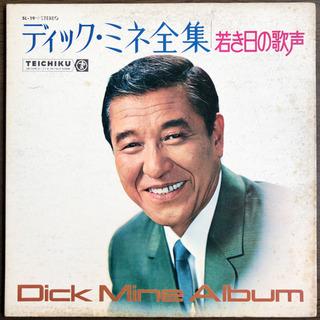 ディック・ミネ全集 若き日の歌声 LP レコード