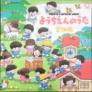 ようちえんのうた 全30曲 LP レコード