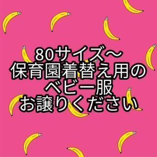 子供服 80サイズ〜