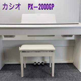 電子ピアノ カシオ PX-2000GP  2018年製