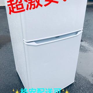 ET824A⭐️ハイアール冷凍冷蔵庫⭐️ 2019年式