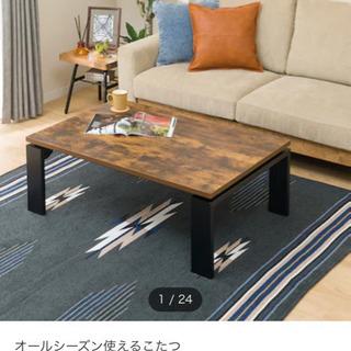 【ネット決済】ニトリ コタツ 幅105cm