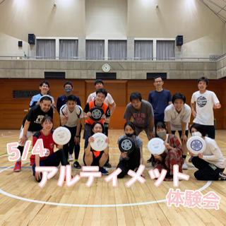 【杉並区、新宿区】大人になってからでも楽しめるスポーツ体験会!