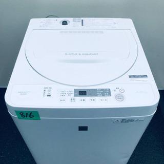 ✨2017年製✨816番 SHARP✨全自動電気洗濯機✨ES-G...