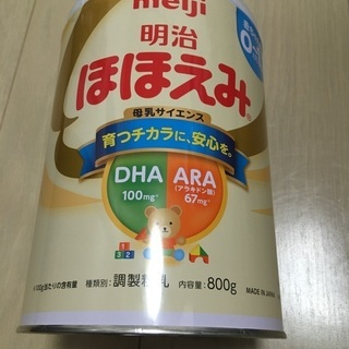 【ネット決済】明治ほほえみミルク缶800g新品