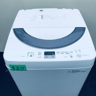 820番 SHARP✨全自動電気洗濯機✨ES-GE55N-S‼️