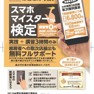 日本初のスマホ資格!スマホマイスター検定