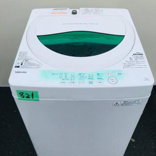 821番 TOSHIBA ✨東芝電気洗濯機✨AW-705‼️