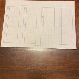 【ネット決済】硬筆用紙