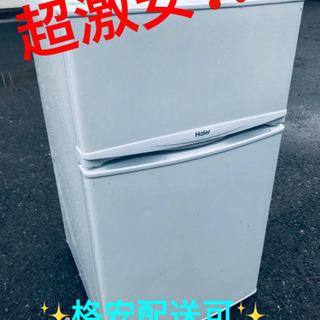 ET848A⭐️ハイアール冷凍冷蔵庫⭐️ 2019年式