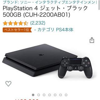 【ネット決済】SONY PlayStation4 CUH-220...