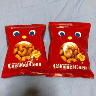 [取引中]キャラメルコーン 2袋