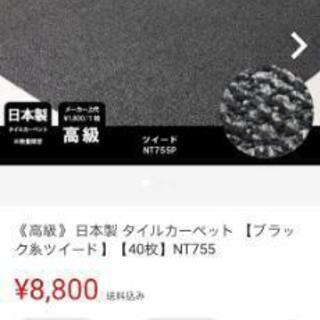 【ネット決済】タイルカーペット20枚