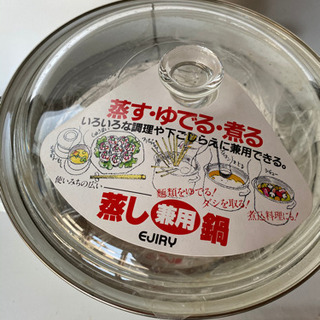 蒸し器兼用鍋