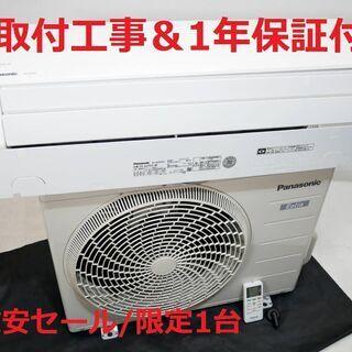 【ネット決済・配送可】【激安セール/1台限定】6~9畳用エアコン...