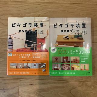 【ネット決済】【DVD】ピタゴラ装置DVDブック1 &2