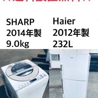 ★送料・設置無料★  9.0kg大型家電セット☆  冷蔵庫・洗濯...