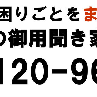 電球一つからご依頼OK◎神戸北区のお困り事をまるっと解決!