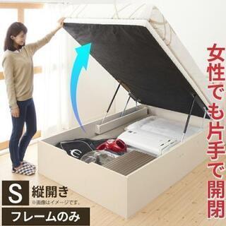 【ネット決済】収納付きベッド シングル 組立のみ未使用