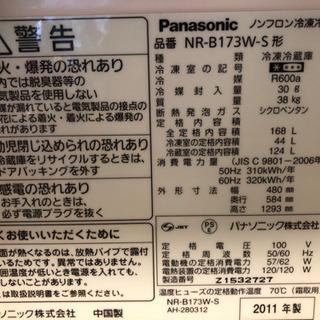 冷蔵庫 パナソニック