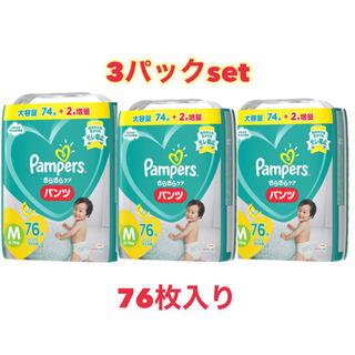 【ネット決済】【3パック】パンパースさらさらケア パンツM76枚入り