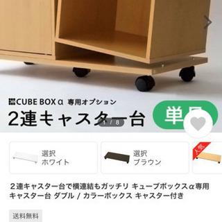 定価2500円★カラーボックス 台車