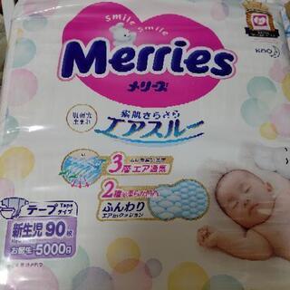 【ネット決済】メリーズテープタイプ新生児用
