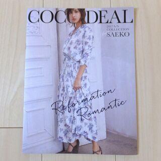 紗栄子さん カタログブック COCODEAL