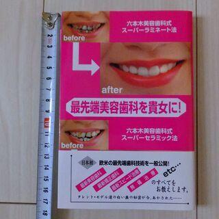美容本 書籍 コミックまんが 審美歯科 関連