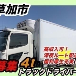 【ミドル・40代・50代活躍中】草加市の4tドライバー募集 埼玉...