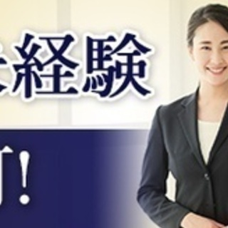 【未経験者歓迎】葬儀グループでの事務員/週休2日制/未経験OK/...