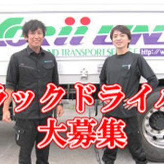 【ミドル・40代・50代活躍中】4t中型トラック近距離ルート配送...