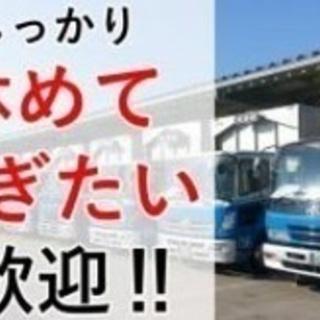 【未経験者歓迎】2t 4tドライバー/未経験OK/昇給賞与あり/...