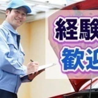 【マイカー通勤可】鈑金塗装スタッフ/整備士免許歓迎/土日休み可/...