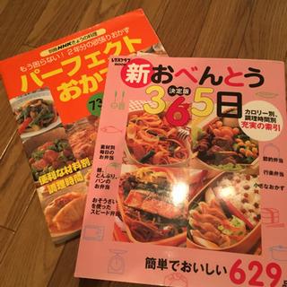 料理本 2冊