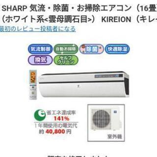 【ネット決済】②シャープエアコン 16畳 SHARP AU-W5...
