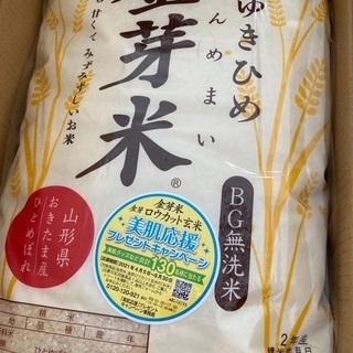 【ネット決済】4.5キロお米