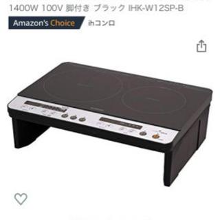 【ネット決済】アイリスオーヤマ IH