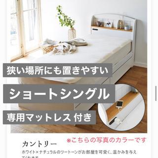 【ネット決済】ショートシングルベッド(専用マットレス 付き)