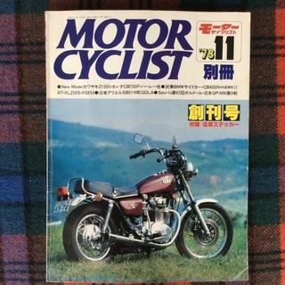 📘  MOTOR  CYCLIST  📙
