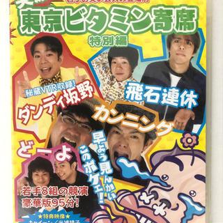 笑激!東京ビタミン寄席 特別編 DVD 未視聴