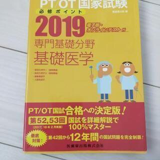 PT/OT 国試対策 参考書