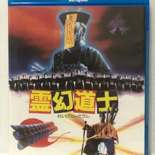 霊幻道士 日本語吹替収録版('85香港) Blu-ray