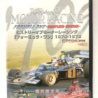 ヒストリーオブモーターレーシング/フォーミュラワン 1970〜1...