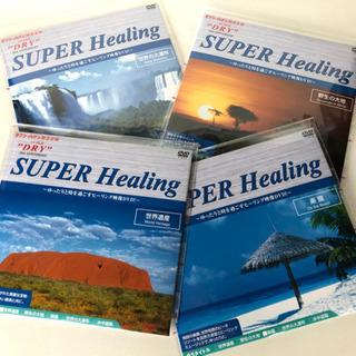 SUPER Healing DVD 4種