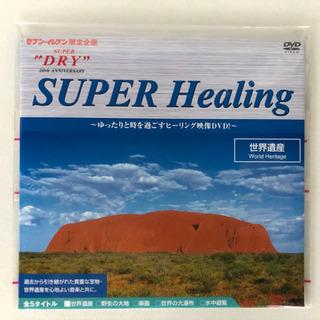 SUPER Healing DVD 2種