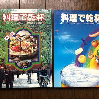【ネット決済】料理で乾杯(キリンビール) 料理本2冊セット(料理...