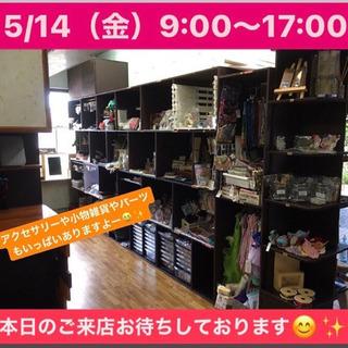 5/14(金)9:00〜17:00