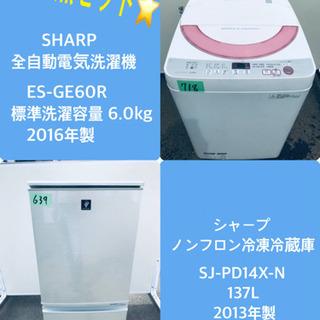 割引価格★生活家電2点セット【洗濯機・冷蔵庫】その他在庫多…