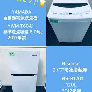 2017年製❗️特割引価格★生活家電2点セット【洗濯機・冷…